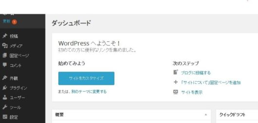 WordPressの日本語