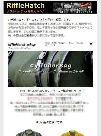 HTML メルマガ